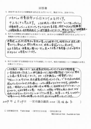 回答書彦坂和子.jpg