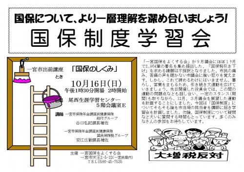 国保制度学習会案内チラシ2016.9.jpg