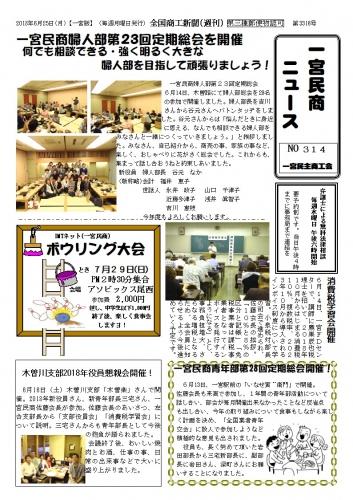民商ニュース018.6.jpg