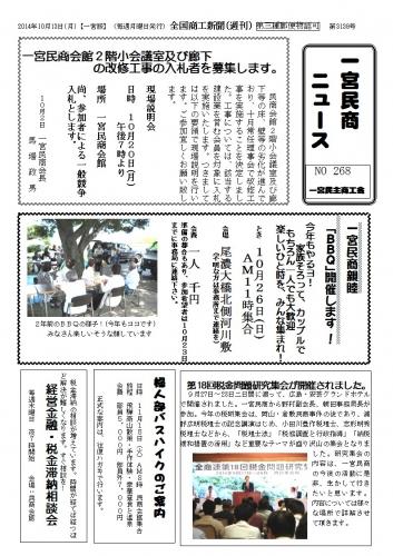 民商ニュース2014.10.jpg
