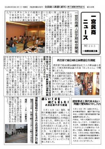 民商ニュース2014.6__6.jpg