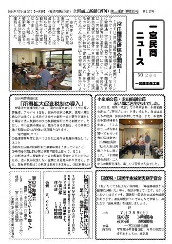 民商ニュース2014.7.jpg