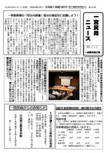 民商ニュース2014.8.jpg