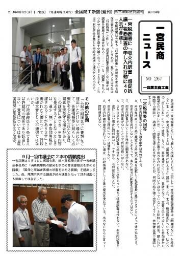 民商ニュース2014.9.8.jpg