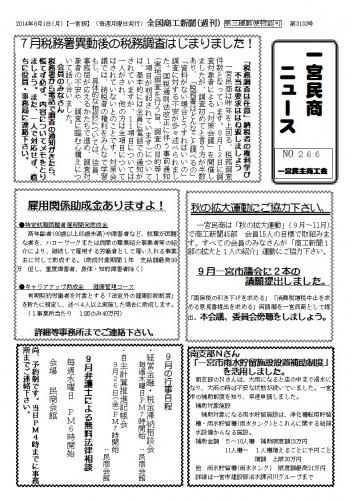 民商ニュース2014.9.jpg