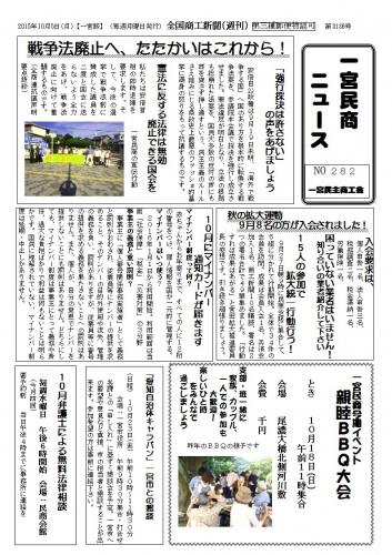 民商ニュース2015.10.jpg