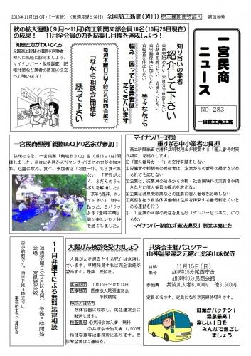 民商ニュース2015.11.jpg