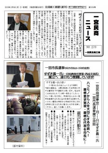 民商ニュース2015.1.jpg