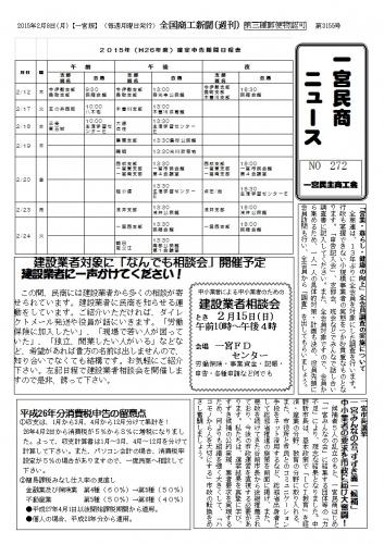民商ニュース2015.2.jpg
