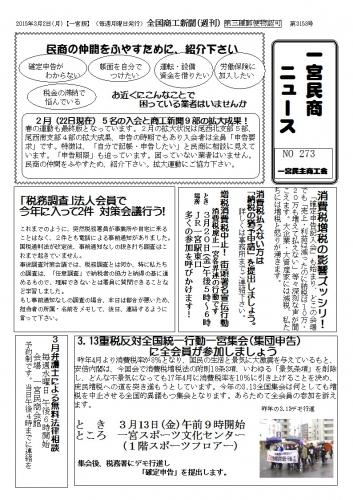 民商ニュース2015.3.jpg
