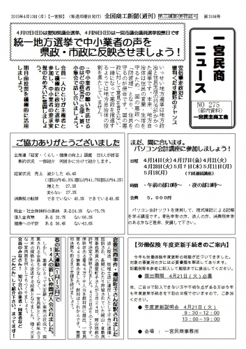 民商ニュース2015.4.jpg