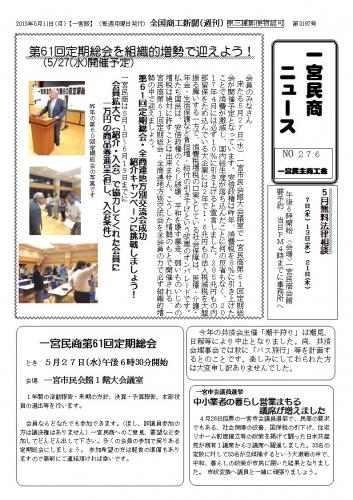 民商ニュース2015.5.jpg
