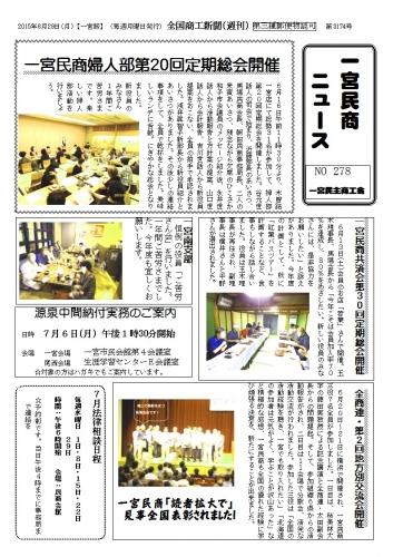 民商ニュース2015.6.29.JPG