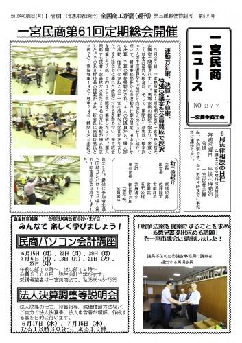 民商ニュース2015.6.jpg