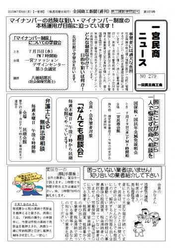 民商ニュース2015.7.jpg