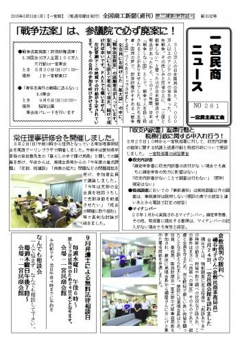 民商ニュース2015.8.jpg