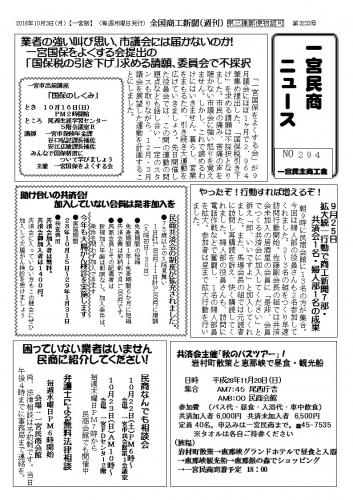 民商ニュース2016.10.jpg