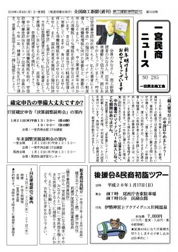 民商ニュース2016.1.jpg