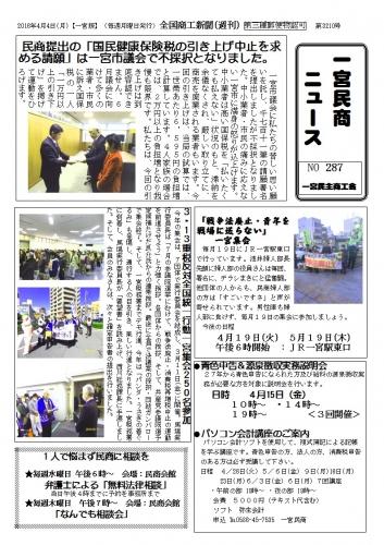 民商ニュース2016.4.jpg
