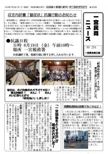 民商ニュース2016.7.jpg