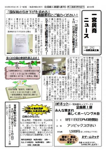 民商ニュース2016.8.jpg