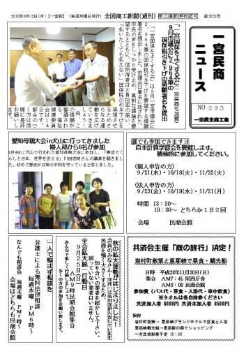 民商ニュース2016.9.jpg