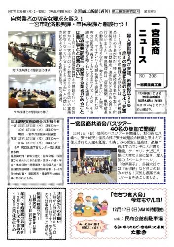 民商ニュース2017.12.jpg