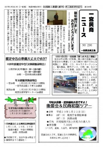 民商ニュース2017.1.jpg