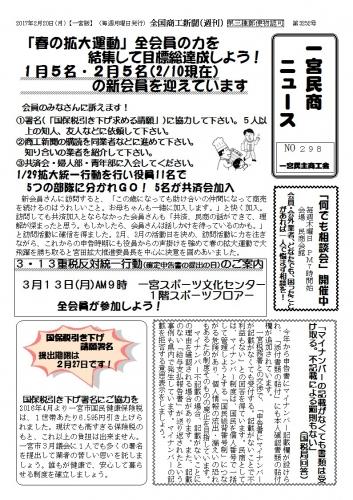 民商ニュース2017.2.jpg