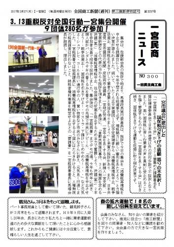 民商ニュース2017.3__2.jpg