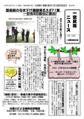 民商ニュース2017.3.jpg