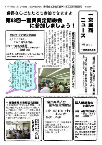 民商ニュース2017.5.jpg