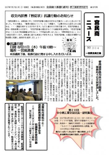 民商ニュース2017.7.jpg