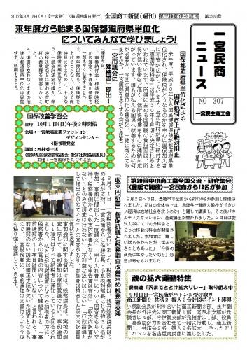 民商ニュース2017.9.18.JPG