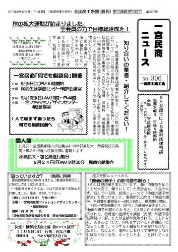 民商ニュース2017.9.jpg