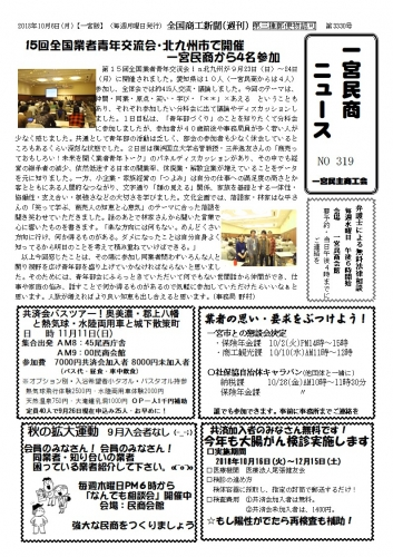 民商ニュース2018.10.jpg