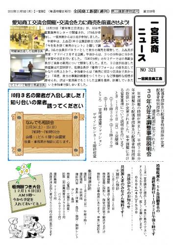 民商ニュース2018.11.jpg