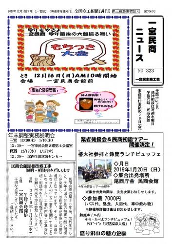 民商ニュース2018.12.jpg