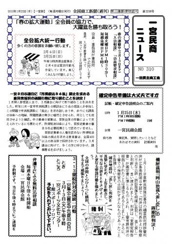 民商ニュース2018.1__2.jpg