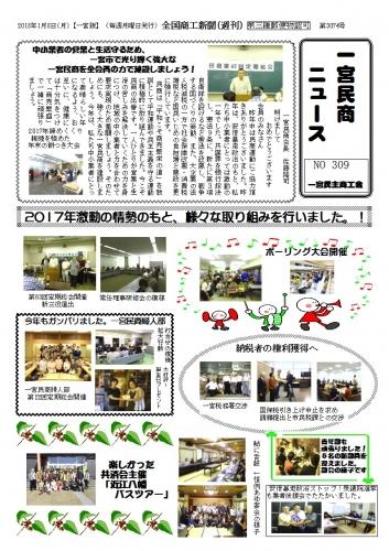 民商ニュース2018.1.jpg