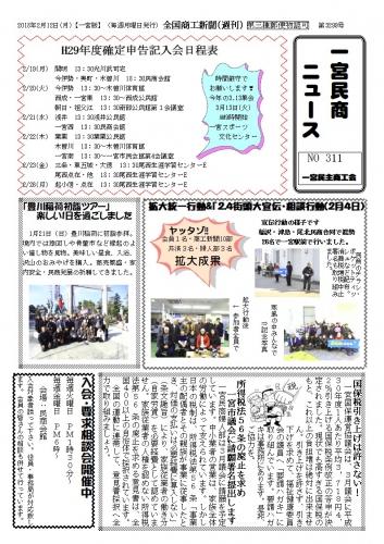 民商ニュース2018.2.jpg