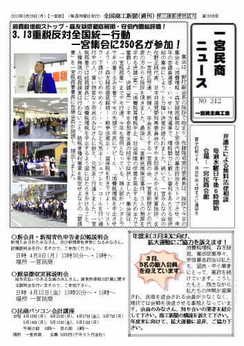 民商ニュース2018.3.jpg