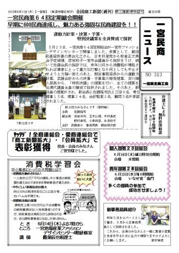 民商ニュース2018.6.jpg