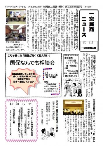 民商ニュース2018.8.jpg