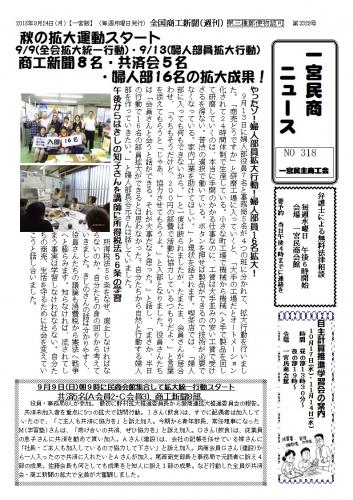 民商ニュース2018.9.jpg