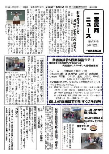 民商ニュース2019.1.jpg