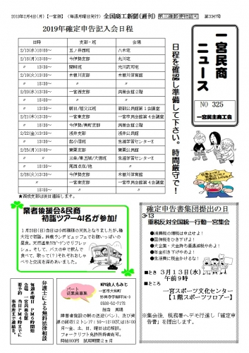 民商ニュース2019.2.jpg