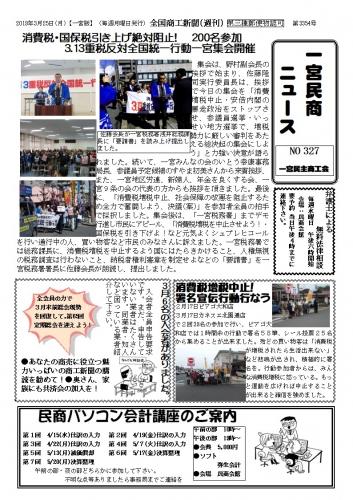 民商ニュース2019.3.jpg