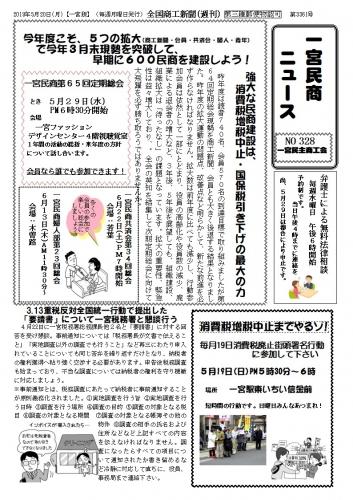 民商ニュース2019.5.jpg