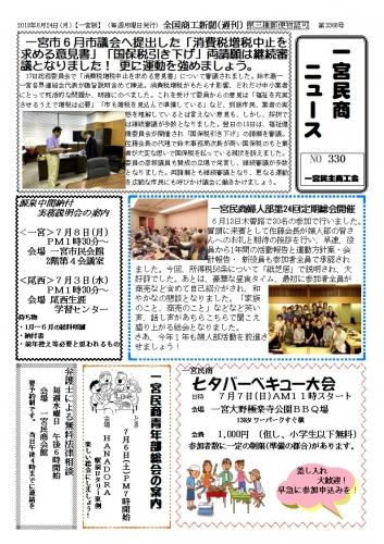 民商ニュース2019.6.jpg